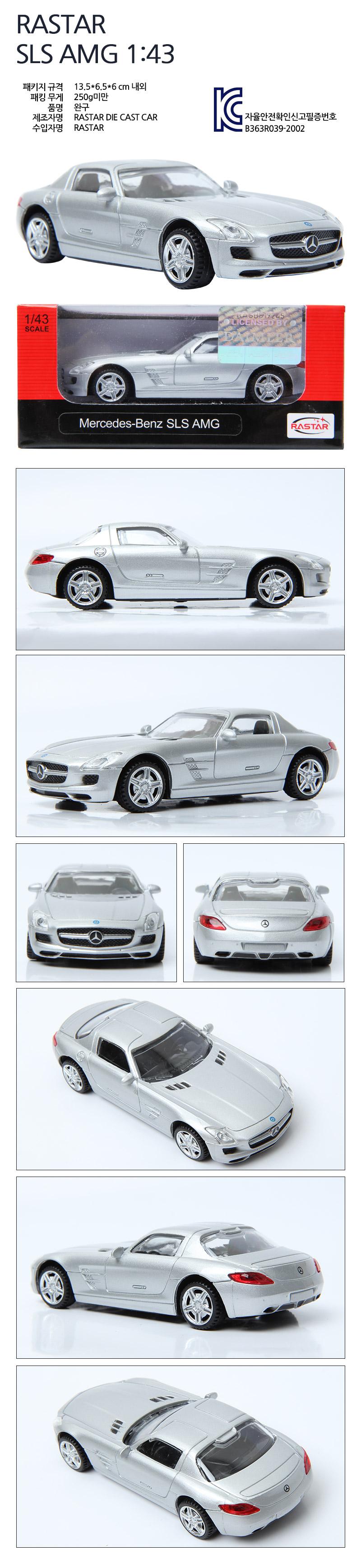 Rastar 1 43 Mercedes Benz SLS AMG SILVER Diecast Toy Car New