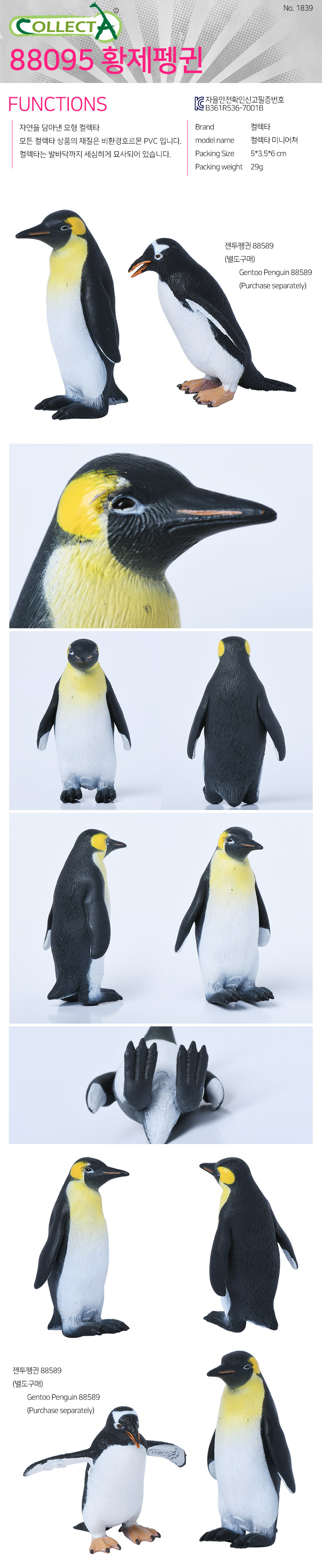 EMPEROR PENGUIN SEALIFE MODEL by COLLECTA 88095 *NEW WITH TAG*