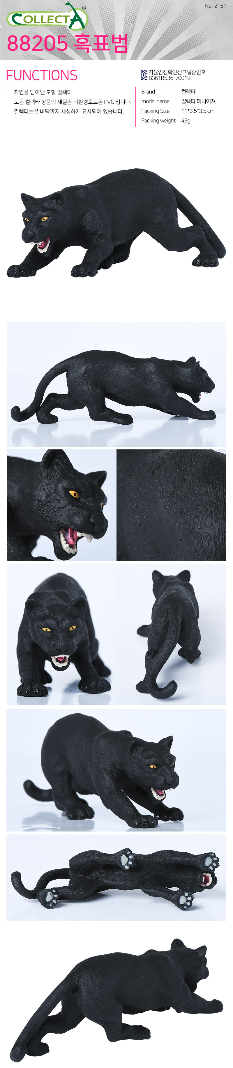 Black Panther 11 Cm Wild Animals Collecta 88205 Action Figures