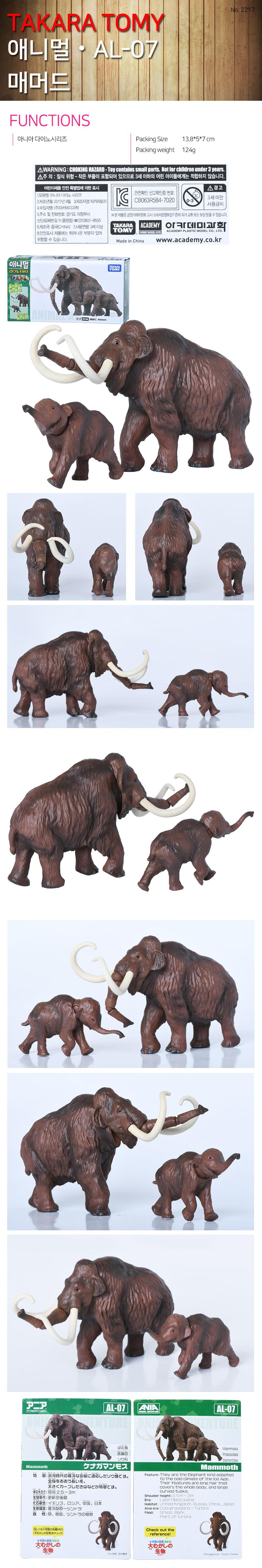 Ania AL-07 Mammoth parent and child